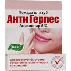 Помада для губ Антигерпес 3г Эвалар