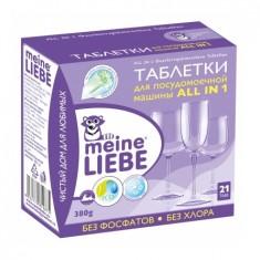 Meine Liebe Таблетки для посудомоечной машины All in 1, 21 шт