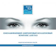 Лифтинговый коллагеновый комплекс для глаз, 1 шт. (Beauty Style)