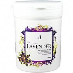 Маска альгинатная для чувствительной кожи Anskin Herb Lavender Modeling Mask 700мл