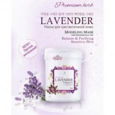 Маска альгинатная для чувствительной кожи Anskin Herb Lavender Modeling Mask 25г