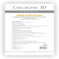 Аппликатор для лица и тела BioComfort Collagene 3D EXPRESS LIFTING с янтарной кислотой А4