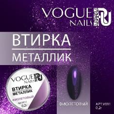Vogue Nails, Втирка «Металлик», фиолетовая