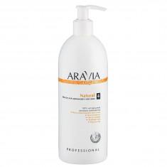 ARAVIA Масло для дренажного массажа / Natural 500 мл