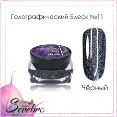 Serebro, Голографический блеск №11 «Черный»