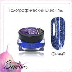 Serebro, Голографический блеск №07 «Синий»
