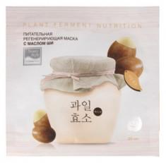 Питательная регенерирующая маска с маслом Ши Beauty Style Plant Ferment Nutrition 25мл