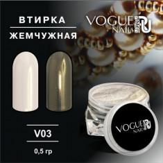 Vogue nails, Втирка «Жемчужная» V03