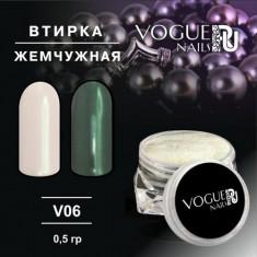 Vogue nails, Втирка «Жемчужная» V06