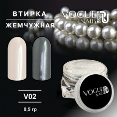 Vogue nails, Втирка «Жемчужная» V02