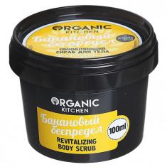 Organic shop Organic Kitchen Скраб для тела обновляющий Банановый беспредел 100мл