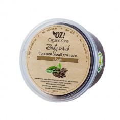 OZ! OrganicZone Скраб соляной Кофе 250 мл OZ! Organic Zone